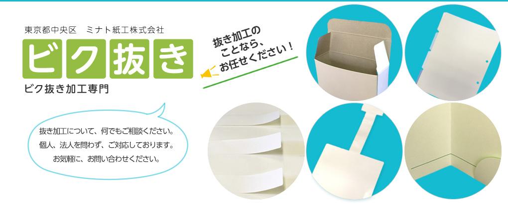ミナト紙工株式会社